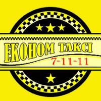 Таксі «Економ»