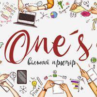«Свободное пространство One's» — место для работы, учебы и отдыха — Занятия для взрослых