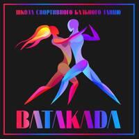 «Batakada» — школа спортивного бального танца