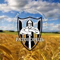 «Ратоборець» — військово-патріотичний клуб