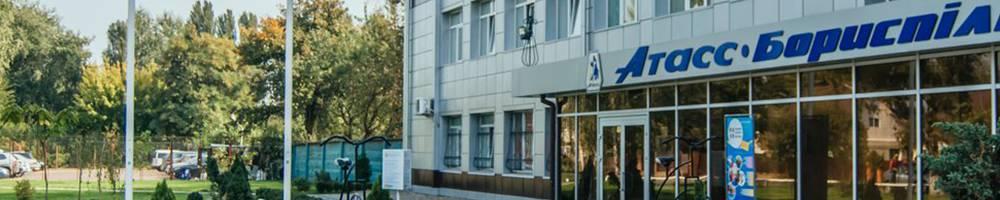 ПАТ «АТАСС Бориспіль» — пасажирські перевезення