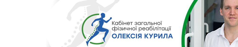 «Центр фізичної реабілітації О. Курила»
