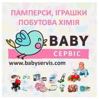 «Babyservis.com» — інтернет-магазин дитячих товарів