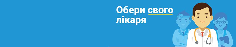 Кусков Сергій Вікторович — сімейний лікар