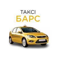 Таксі «Барс»