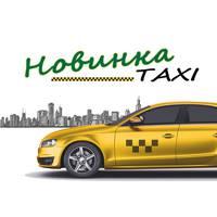 Таксі «Новинка» — Таксі