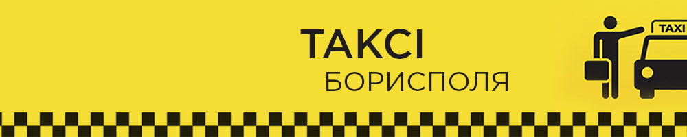Таксі «Maxima»