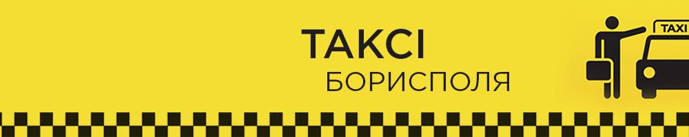 Таксі «Десятка»