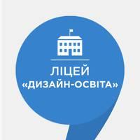 Бориспільський НВК «Ліцей Дизайн-освіта» ім. П.Чубинського