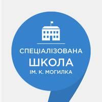 Спеціалізована школа ім. К. Могилка