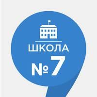 Школа №7 — Школы и садики