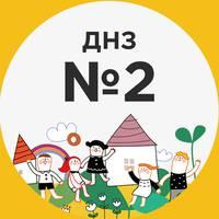 Дитячий садок №2 — Школи і садочки