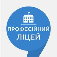 Бориспільський професійний ліцей