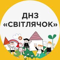 Дитячий садок «Світлячок» — Школи і садочки