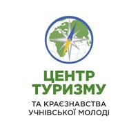 Центр туризму та краєзнавства