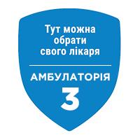 Амбулаторія №3
