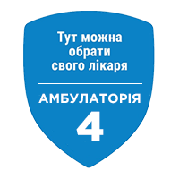 Амбулаторія №4