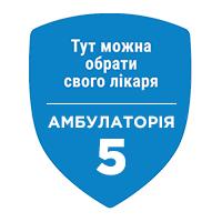 Амбулаторія №5 — Амбулаторії медицини