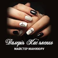 Майстер манікюру Валерія Кас'яненко — Салони краси