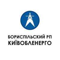 РЭС. Бориспольский РП «Киевоблэнерго»