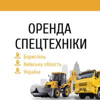 Оренда спецтехніки — ФОП Кацан — Ремонт та будівництво