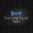 Олександр Кучер — ведучий свят