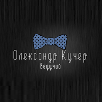 Александр Кучер — ведущий праздников