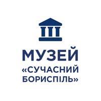 Музей «Современный Борисполь»