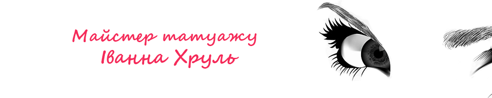 Майстер татуажу Іванна Хруль