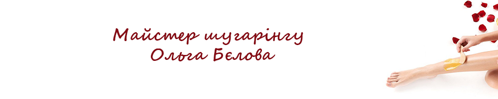 Майстер шугарингу Ольга Бєлова