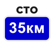 СТО 35 км