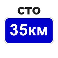СТО 35 км — Все для авто