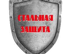 Входные бронированные двери ОТ ПРОИЗВОДИТЕЛЯ!