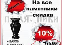 памятники Одесса недорого
