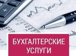 Бухгалтерські послуги-Бухгалтер для ФОП-ТОВ в Броварах