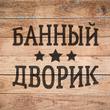 «Банный дворик» — сауна на дровах