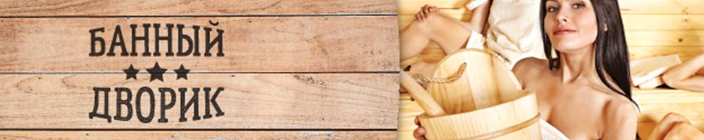 «Банний дворик» — сауна на дровах