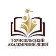 Бориспольский академический лицей