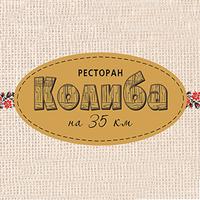 «Колиба» — ресторан української кухні — Розважальні заклади