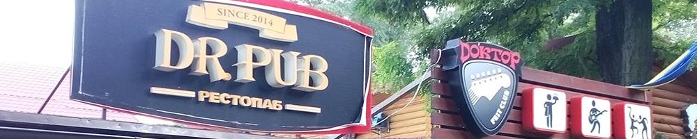«Dr. Pub » — рестопаб
