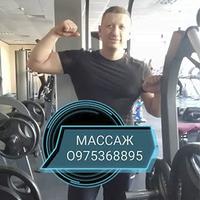 Массажист Сергей Верхушин