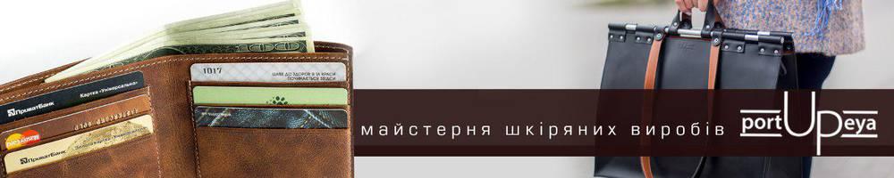 «portUPeya» — майстерня шкіряних виробів