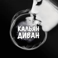 «Кальян Диван» — кальянна