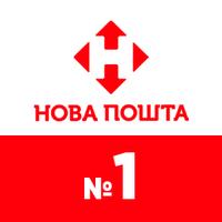 Нова пошта — відділення №1 — Нова пошта