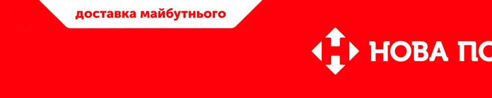 Нова пошта — відділення №1