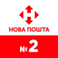 Новая почта — отделения №2