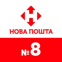Новая почта — отделение №8 — Новая почта