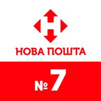Нова пошта — відділення №7 — Нова пошта