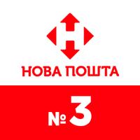 Новая почта — отделение №3