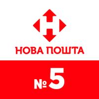 Нова пошта — відділення №5